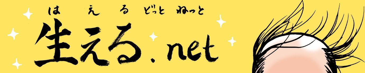 生える.net