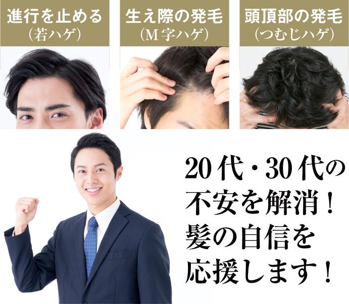 20代・30代の不安を解消!髪の自信を応援します