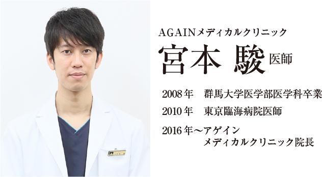 AGAINメディカルクリニック 宮本駿医師